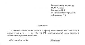 Заявление о присоединении дополнительного донорского дня к отпуску