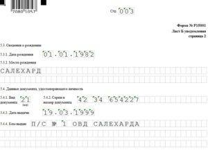 Как составить уведомление о ликвидации юридического лица по форме Р15001