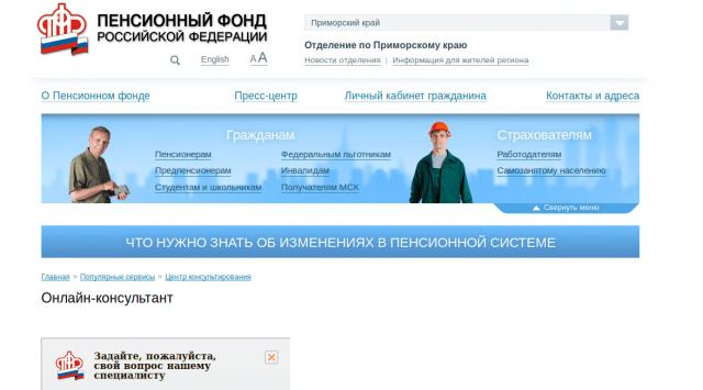 Когда переводят путинские выплаты - куда обращаться при отсутствии?